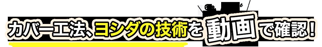 カバー工法、ヨシダの技術を動画で確認!